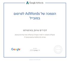 הסמכה של גוגל לקידום במובייל
