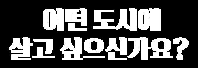 메인텍스트4.png