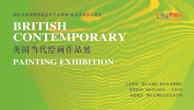 New exhibition by Yantai Art Museum of 'Contemporary British Painting' that I'm lucky to