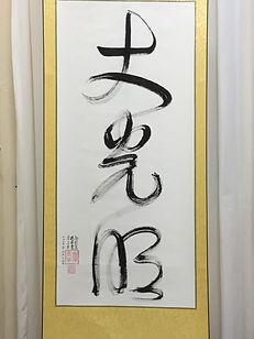 D Guang Ming calligraphy.jpg