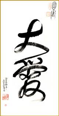 Da Ai Calligraphy.png