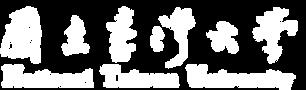 ntu-logo%E6%8B%B7%E8%B2%9D_edited.png