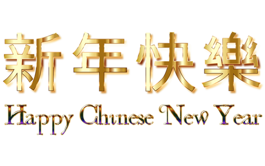 Chinese-newyear-png-11