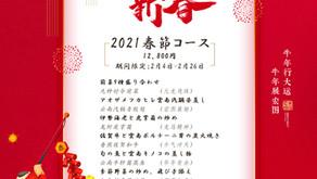 【御膳房】2021春節コースのお知らせ