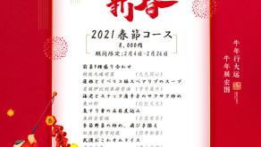 【珞珈壹号】2021春節コースのお知らせ
