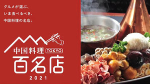 【御膳房 六本木店】六本木店が食べログ中華料理百名店2021