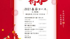 【百菜百味】2021春節コースのお知らせ