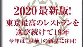 【珞珈壹号銀座店】東京最高のレストラン2020
