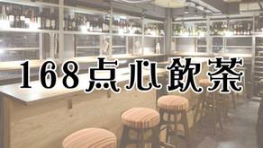 【168点心飲茶店】6月6日に新店オープン