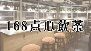 【チャイナバル168バル 六本木店】からの大切なお知らせ