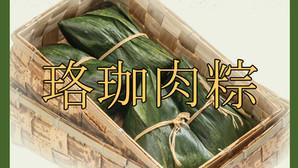 【珞珈壹号銀座店】珞珈肉粽・予約受付中
