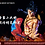 Thumbnail: 【LC STUDIO】 Onigashima Luffy