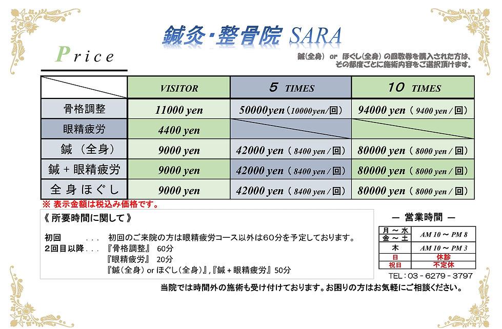 料金表 改の改 消費税10%.jpg