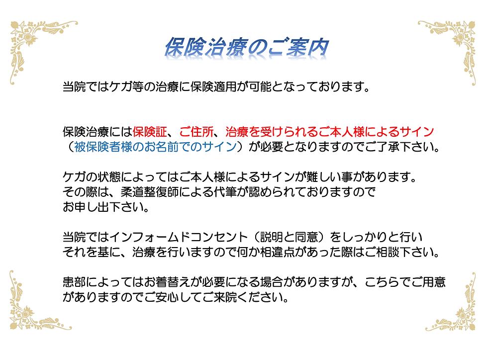 料金表 改 消費税10% HP 裏.png