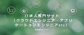 IT|IoT|エンジニア|ソフトウェア|開発|クラウド|関西|関東|パートナー