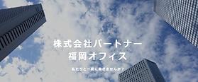 FA装置|半導体|半導体製造装置|福岡|熊本|エンジニア|パートナー