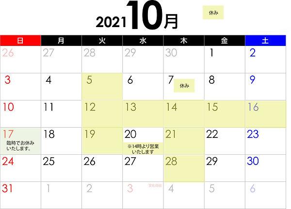 10月休み(改jpeg).jpg