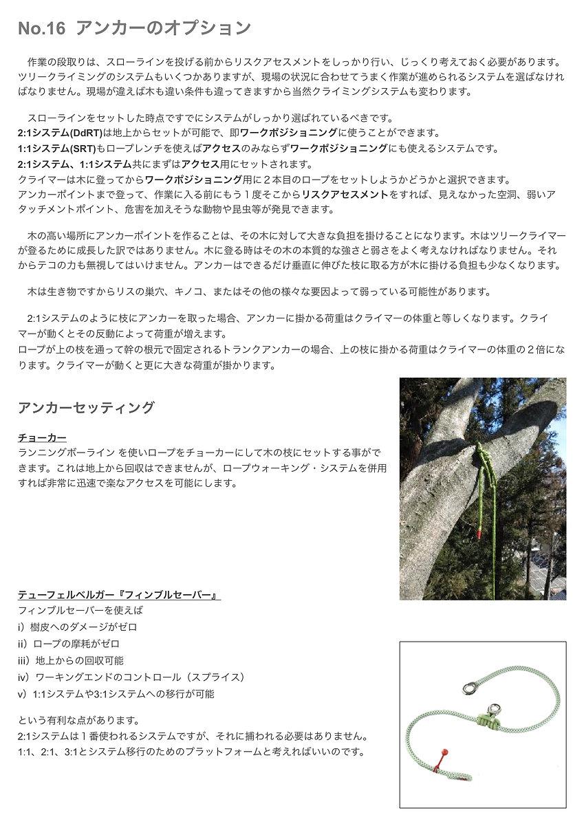 16. Anchor.jpg