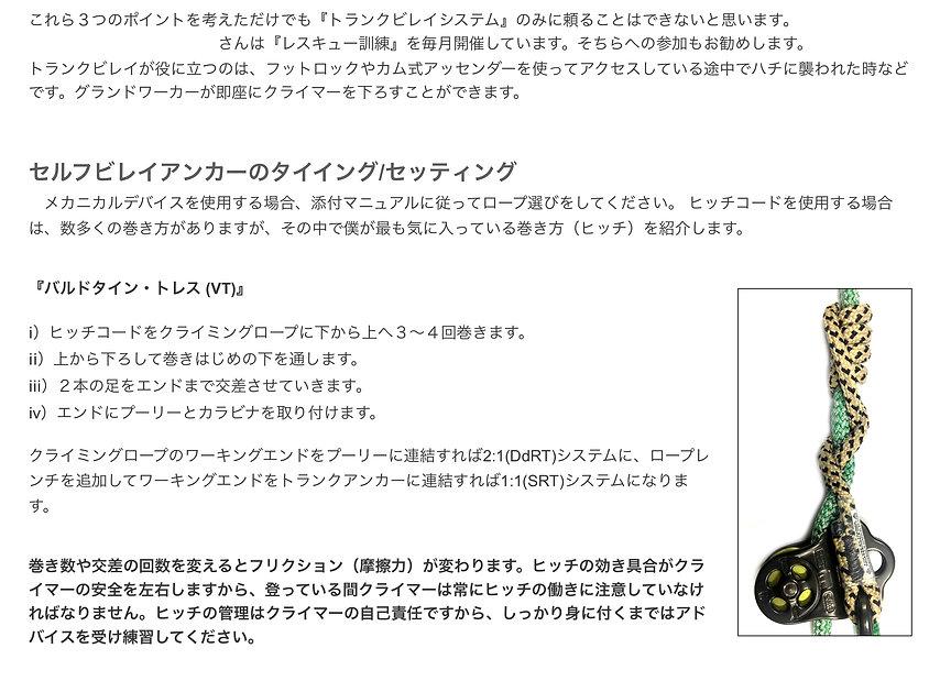 16. Anchor 3.jpg