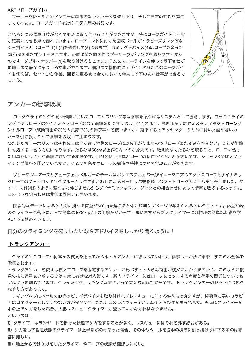16. Anchor 2.jpg