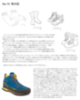 靴の話.jpg
