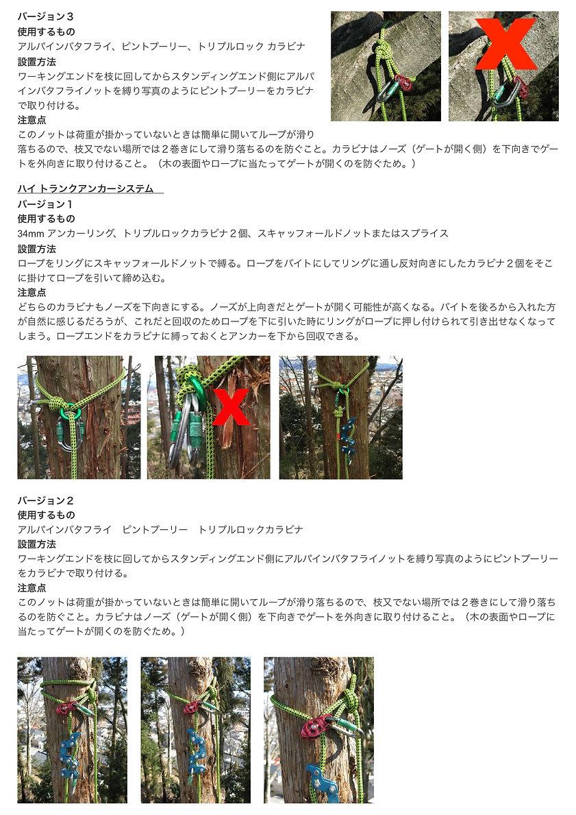 21. SRTバンザイ JP 4.jpg