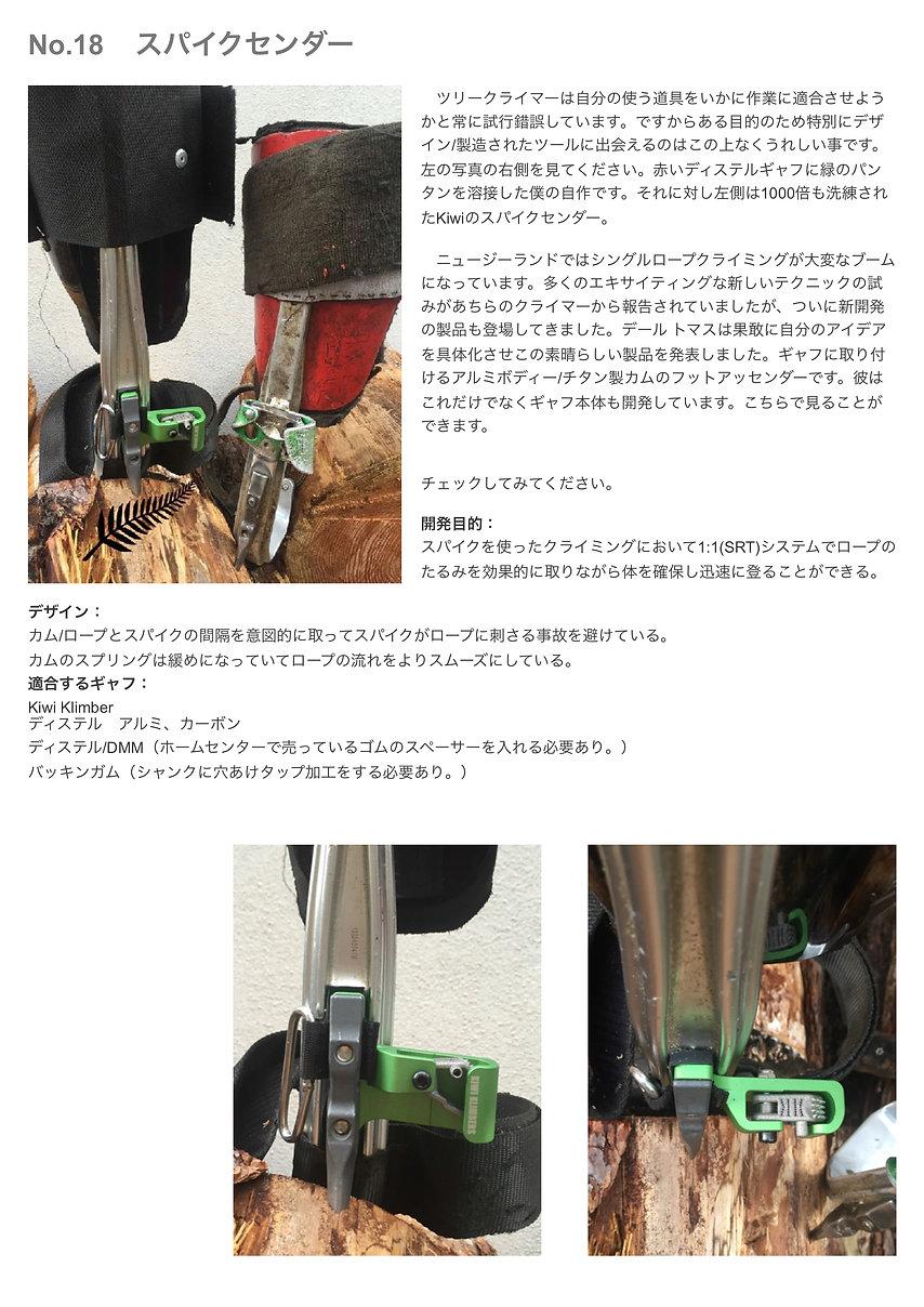 18.Spikecender_JP.jpg