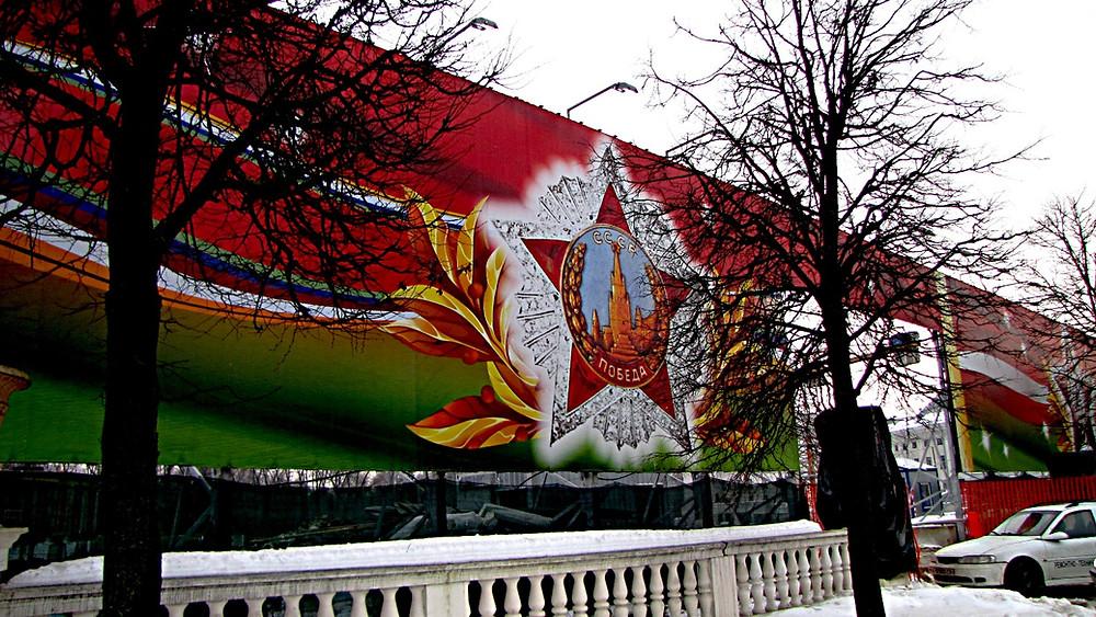 Soviet banner in central Minsk, Belarus