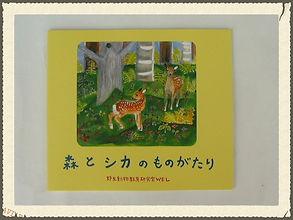 絵本「森とシカのものがたり」シカの生態がよく分かる