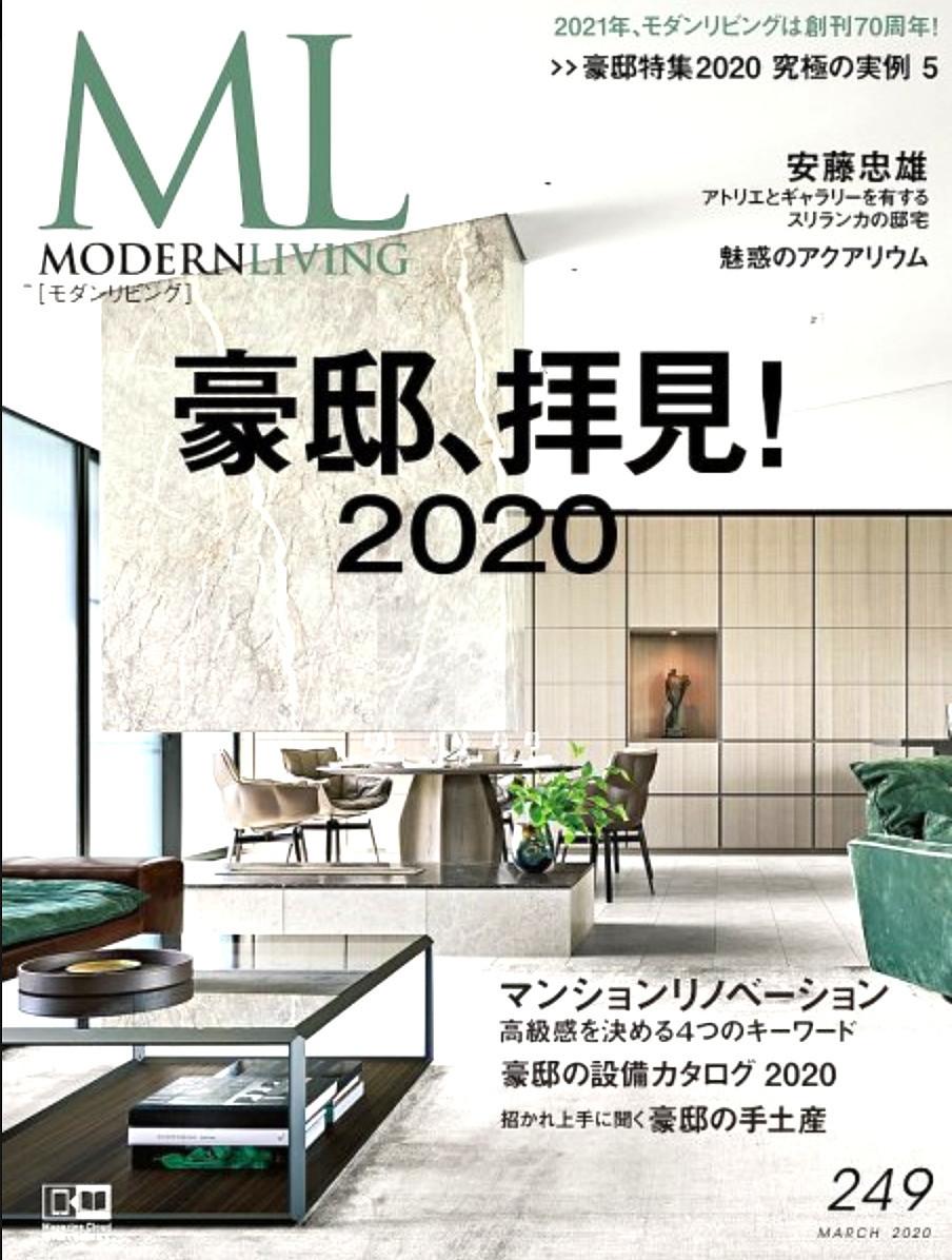 婦人画報社 雑誌モダンリビングは創刊70周年