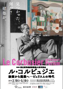 2019,5,19まで国立西洋美術館で ル・コルビュジェ 絵画から建築へ が開催されています。インテリアコーディネーターのブログ