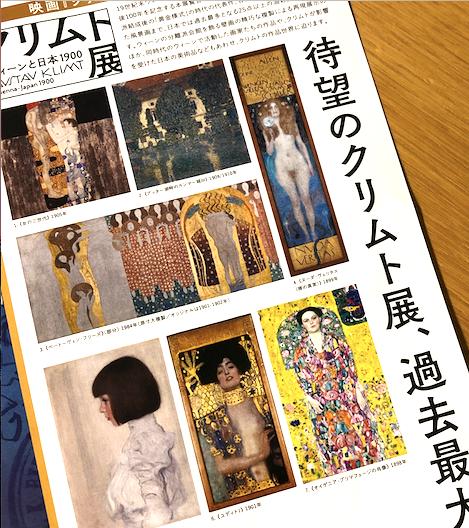 過去最大のクリムト展は、上野の東京都美術館にて。インテリアコーディネーターのブログ