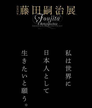 没後50年藤田嗣治展。彼のマーケティングの才能に驚く。インテリアコーディネーターのブログ。