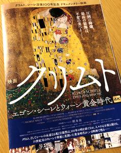 映画クリムト。エゴンシーレと、ウィーン黄金時代を語るドキュメンタリー。