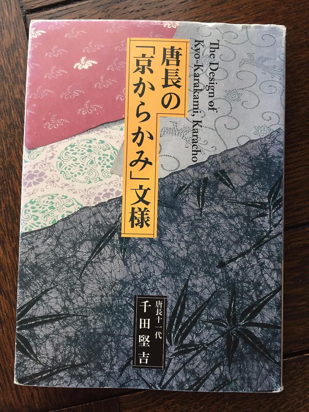京からかみの文様を調べる。金継ぎのブログ