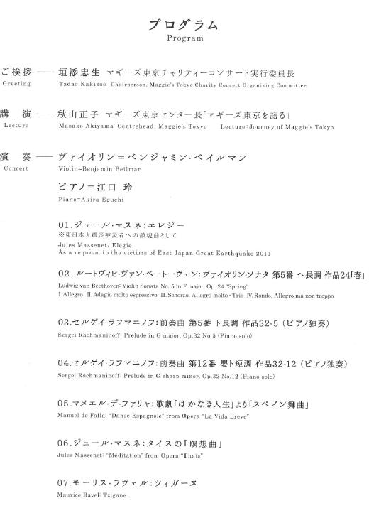 マギーズハウス東京のチャリティーコンサート2019のプログラム。素敵なバイオリンでした。ブログ