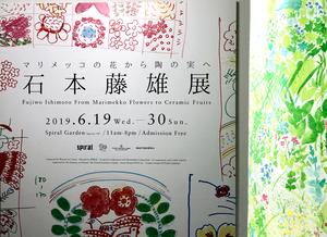 石本藤雄展 マリメッコの花から陶の実へ展 インテリアコーディネーターのブログ