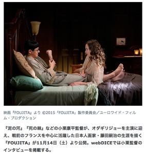 藤田嗣治展。映画FOUJITAも面白そう。インテリアコーディネーターのブログ。