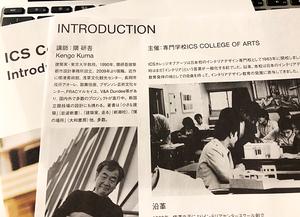 隈研吾特別講演会で優しさを感じました。ics college of arts 55周年記念。インテリアコーディネーターのブログ。