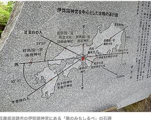 秋分の日の太陽の軌道と伊勢神宮。インテリアコーディネーターの旅ブログ。