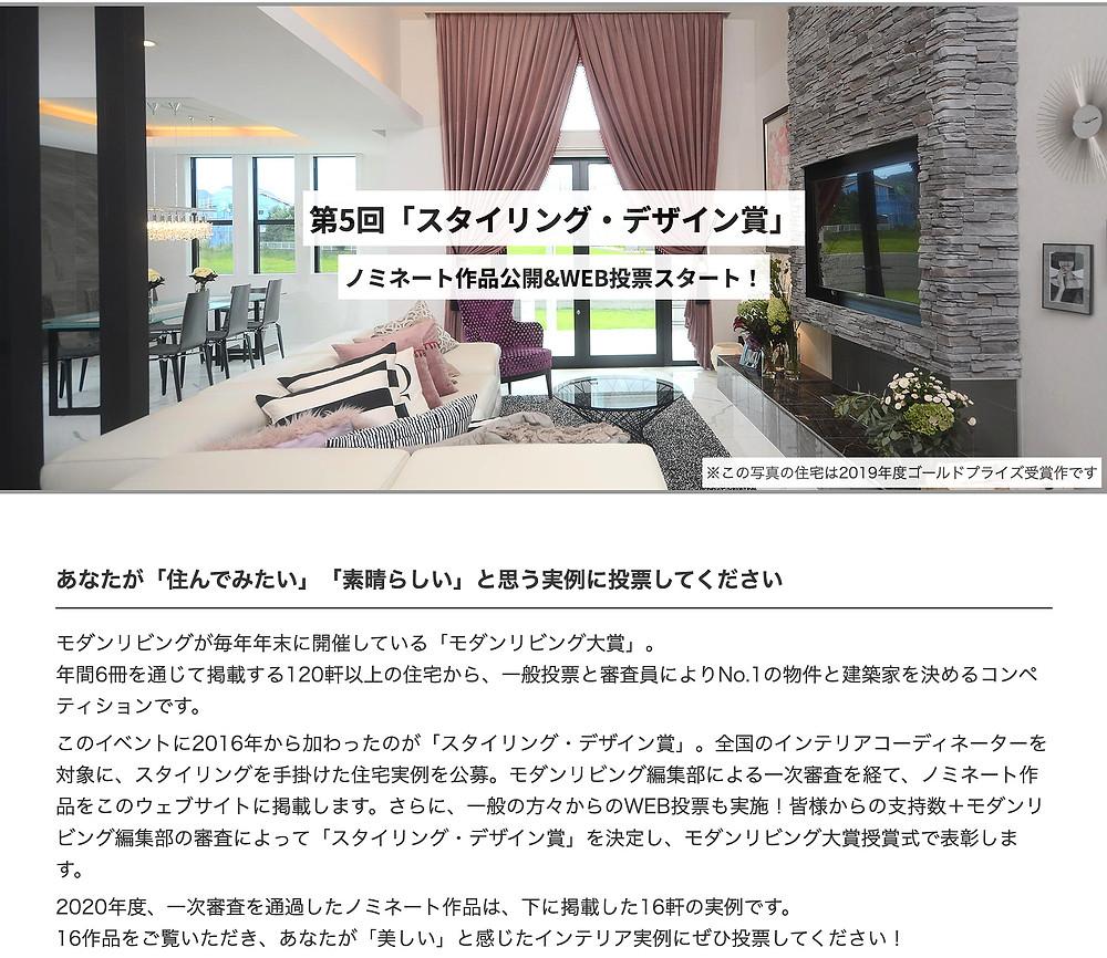 第5回「スタイリングデザイン賞」ノミネート作品公開、web投票開始!