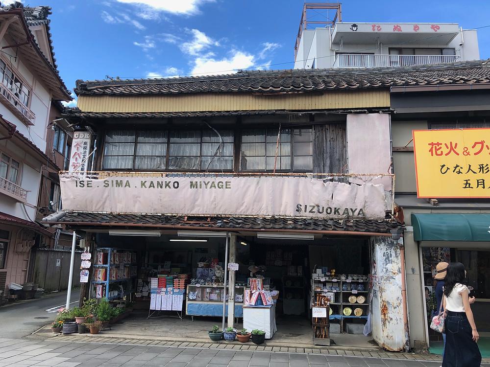 伊勢神宮外宮の参道にある土産物屋さんはレトロ。インテリアコーディネーターのブログ。