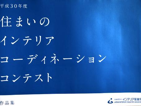 「リフォーム部門賞」受賞しました^_^!