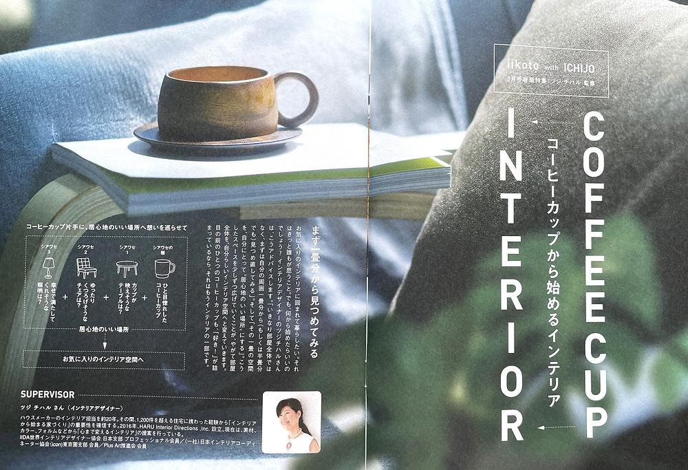 自分らしいインテリアの作り方を情報誌で解説。コーヒーカップから始めるインテリアと題して。ツジ チハル
