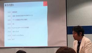 アートな会議 アートフェア東京2019のディレクター北島輝一氏のセミナーでフェアの予習しました。インテリアコーディネーターのブログ