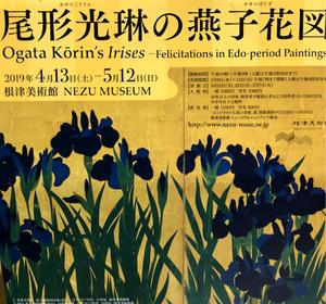 尾形光琳の燕子花図の展覧会は根津美術館で、2019年5月。インテリアコーディネーターのブログ