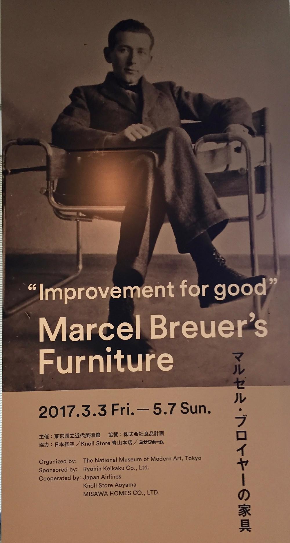 マルセルブロイヤーの家具展にて。インテリアコーディネーターのブログ。