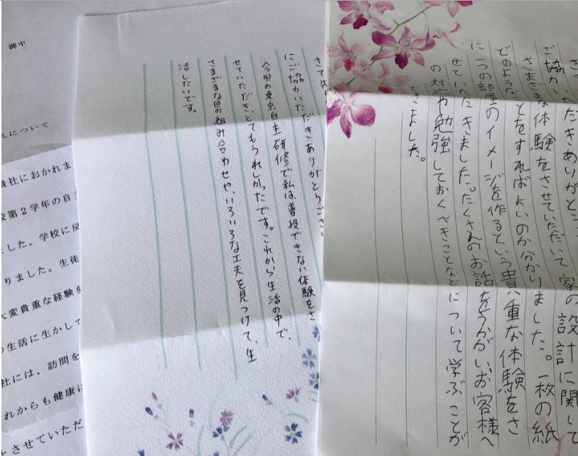 インテリアの職業体験に来た中学生から、送られた手紙。コーディネーターのブログ