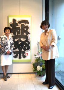 田嶋陽子先生の書道展に、米生澪子先生と共に。インテリアコーディネーターのブログ