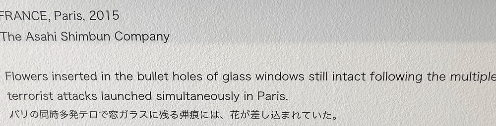 PARIS パリ同時テロ 写真展 戦争と花 ギャラリーMass 神宮前